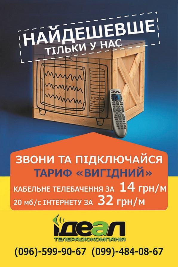 tarif_vigidniy